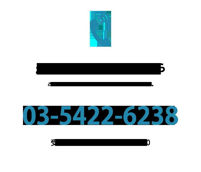 電話番号「03-5422-6238」